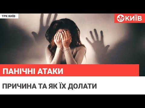 Телеканал Київ: Панічна атака : що це таке та чому вона виникає
