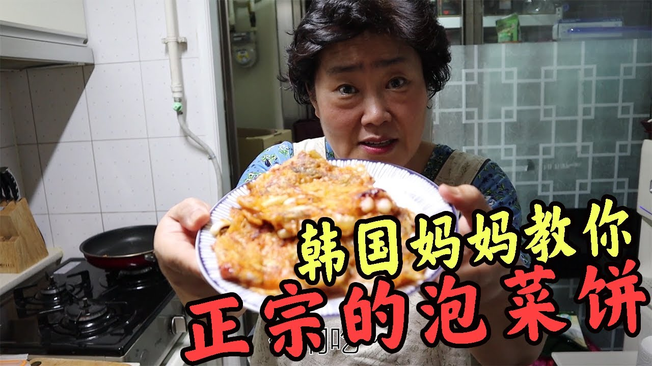 韩国妈妈教你正宗的泡菜饼,超简单