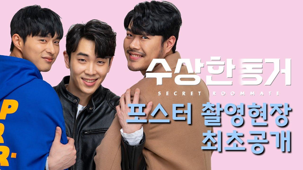 '수상한 동거/Secret Roommate' 포스터 촬영현장 최초공개