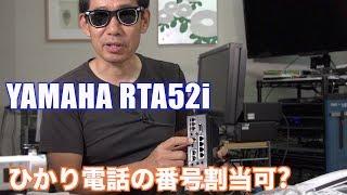 ビジネスホン止めてRTA52iで家庭用電話で5番号構築 その1 / 吉田寮に行ったよ Ufer! VLOG_262