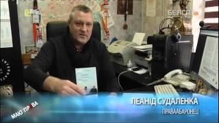 Партрэт праваабаронцы - Леанід Судаленка