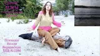 Свинг МЖМ с модельным парнем - Нелли Верховская