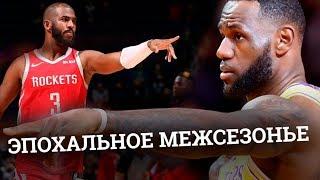 Кто ещё нужен в Лейкерс? Крис Крис Пол не нужен НБА!