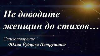 Не доводите женщин до стихов /автор слов Юлия Рубцова Петрушина/