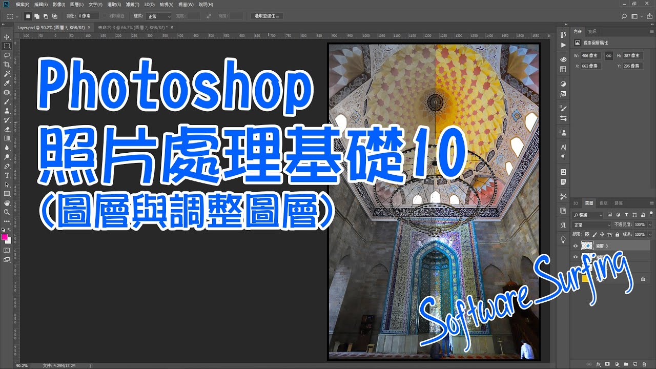 Photoshop 照片處理基礎10 (圖層與調整圖層)(Software Surfing 272) - YouTube