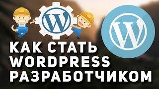 Как стать Wordpress разработчиком с нуля