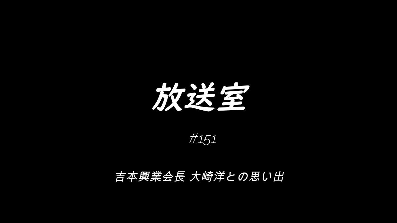 大崎会長 松本人志