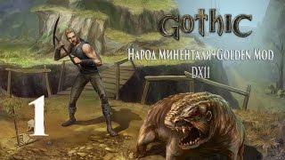 видео Прохождение Готики(gothic) за Болотный лагерь - Готика(Gothic)  - Gothic Прохождение - Моды на Готику(Gothic),  Готику 2(Gothic 2), Готику 3
