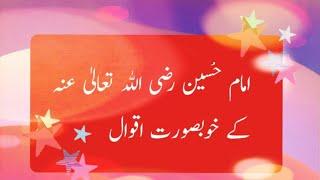 IMAM HUSSAIN RZ quotes in Urdu.Best collection  of urdu Quotes of Hazrat Imam Hussain rz.