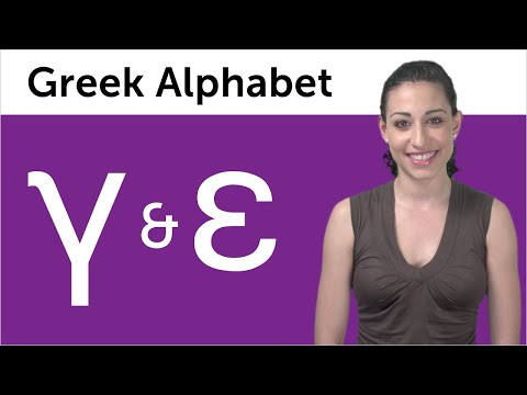 Learn to Read and Write Greek - Greek Alphabet Made Easy #6 - Gama and Epseelon