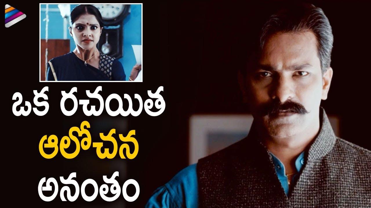 Vidya Sagar and Sanchita Padukone Superb Scene | Rachayitha Telugu Movie | Himaja | Telugu FilmNagar