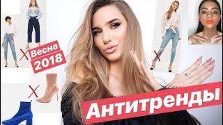 видео Что модно носить этой весной: тренды весеннего сезона 2017