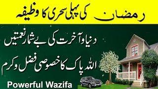 1st Ramzan Ki Sehri Ka Wazifa-Ramadan Ka Powerful Wazifa