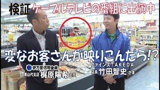 佐賀県伊万里市山代町にある地域密着スーパー「ファインズたけだ」に今...
