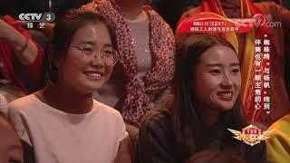 [黄金100秒]容舞舞团带来西游记经典舞台 伴舞也有一颗想当主角的心| CCTV综艺