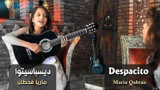 ماريا قحطان - ديسباسيتو |  Maria Qahtan - Despacito