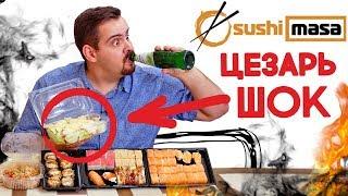 Доставка Sushi Masa | Пятизвездочная доставка с шокирующим цезарем