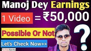 {Shocking} Manoj Dey YouTube Earnings-Sirf Ek Video Ke Itne Paise |YouTube Earnings Calculator India