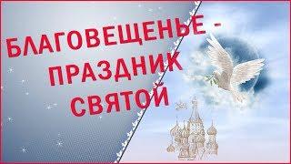 Благовещенье - праздник святой и великий  Поздравление с Благовещением!