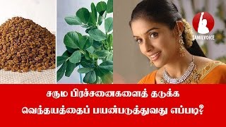 Amazing Benefits Of Fenugreek Seeds For Skin | Natural Beauty Tips