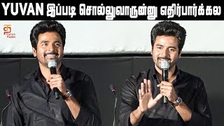 Sivakarthikeyan Mass Speech at Hero Trailer Launch | Arjun | Yuvan Shankar Raja | P S Mithran
