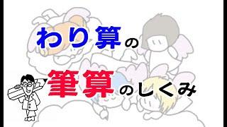 道草学習講座 No.2 ~(算数)割り算の筆算の仕組み~ http://blog.live...