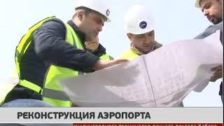 Реконструкция аэропорта. Новости 19/04/2018. GuberniaTV
