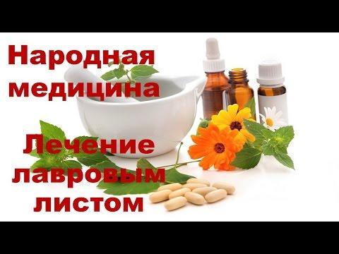 Лавровый лист: 7 проверенных рецептов народной медицины
