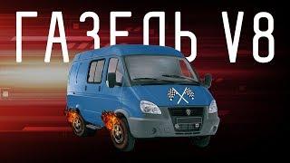 СУПЕРГАЗЕЛЬ V8 НА АВТОМАТЕ/БОЛЬШОЙ ТЕСТ ДРАЙВ Б/У