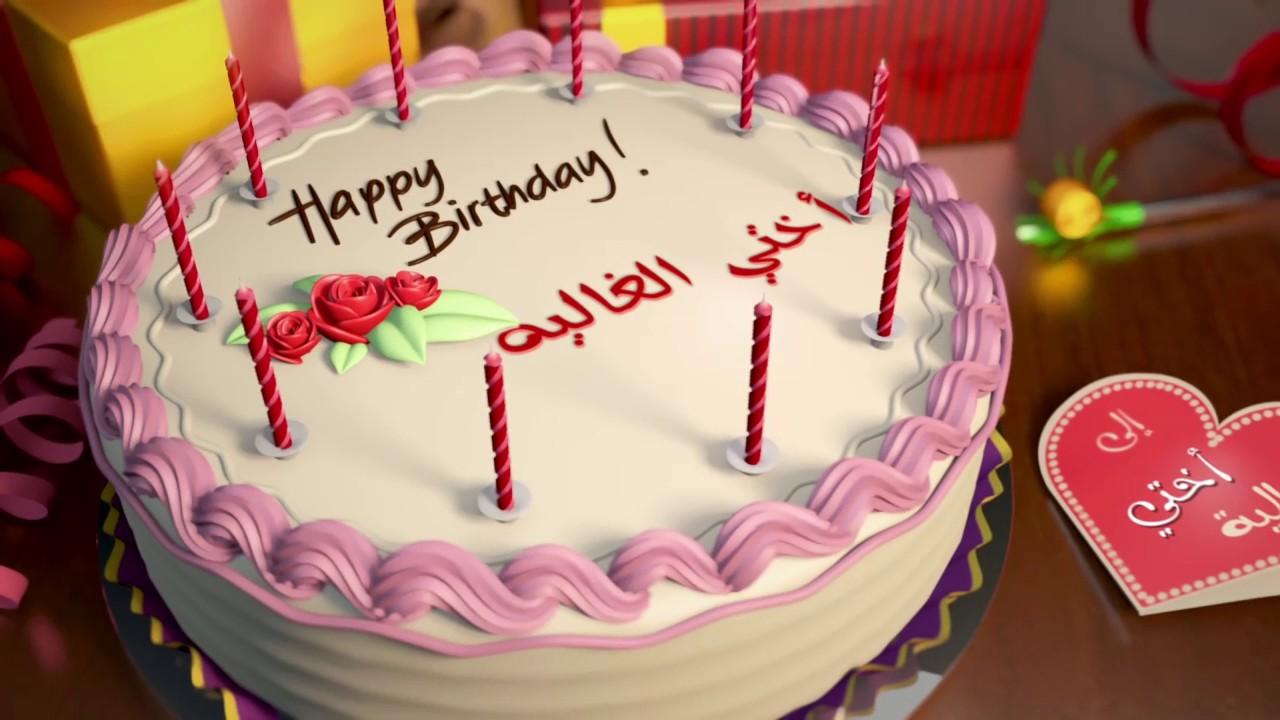 عيد ميلاد سعيد أختي الغالية - YouTube