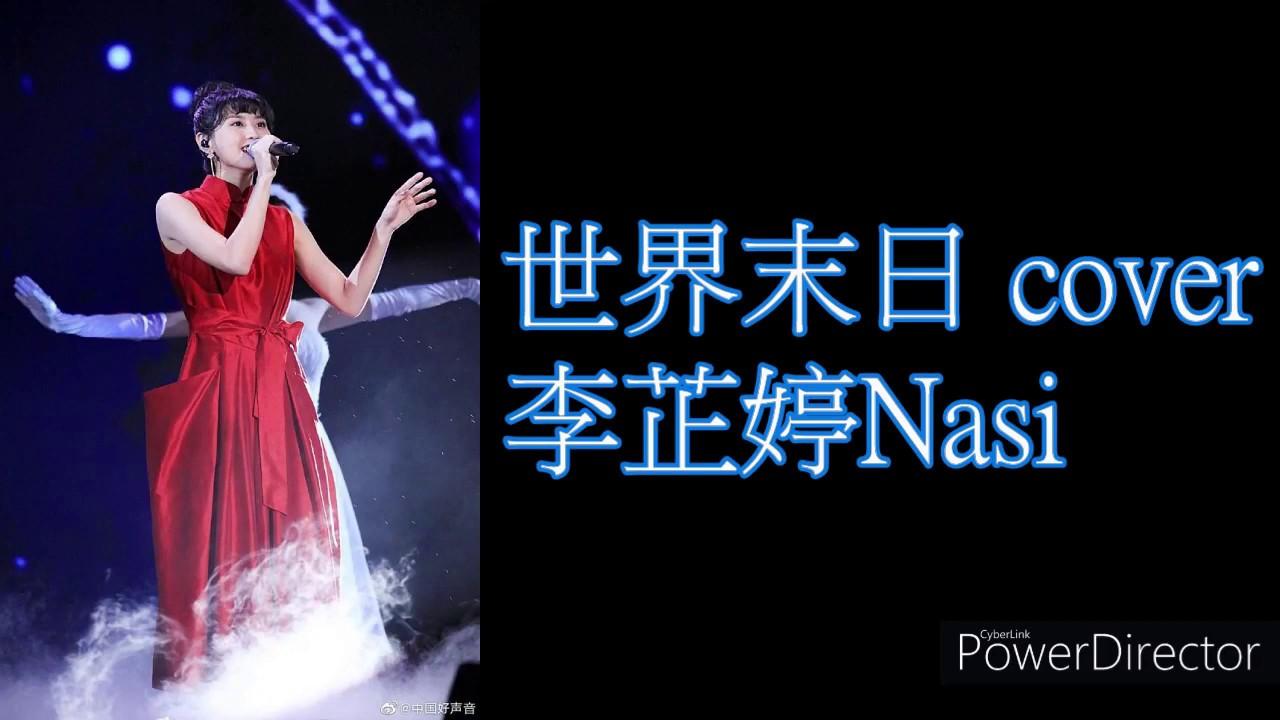 世界末日(純享版) cover by 李芷婷Nasi - YouTube