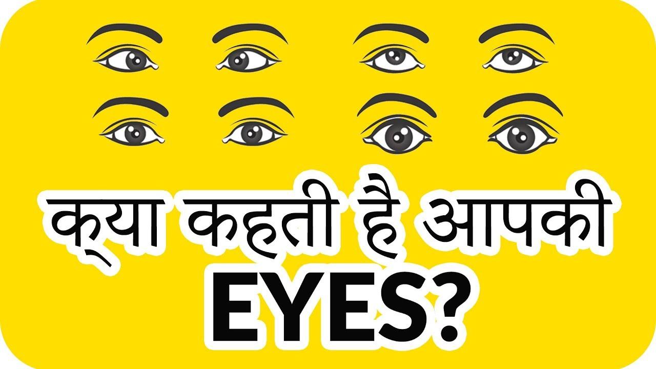 क्या कहती है आपकी Eyes 👀| Learn Face Reading |Eyes Physiognomy | Hindi  With Subtitles