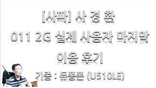 011 종료이전의 2G 이용 후기