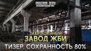 Заброшенный завод ЖБИ | ТИЗЕР 2018