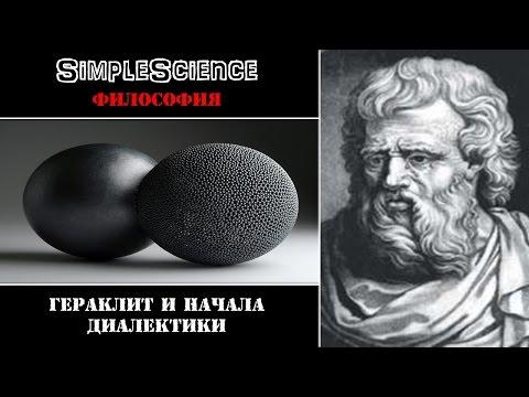 Философия. Гераклит и начала диалектики.