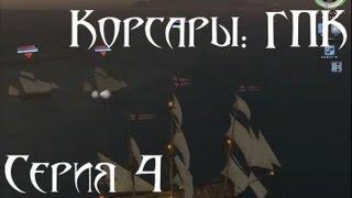 Корсары: ГПК Прохождение серия 4 [Питер Блад - Финал]