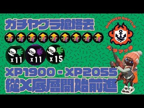 【 漆彈大作戰2.技巧 】XP1900 開始前進搶塔!紅雙擬三確! 真劍日常 🔇