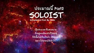ประมาณนี้ Part2 - SOLOIST [ Beat Instrumental ]