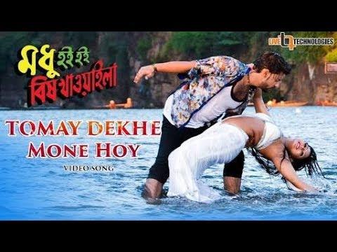 Modhu Hoi Hoi Bish Khawaila (Item Song) | Jef & Tithi | Jui | Bengali Movie 2017.