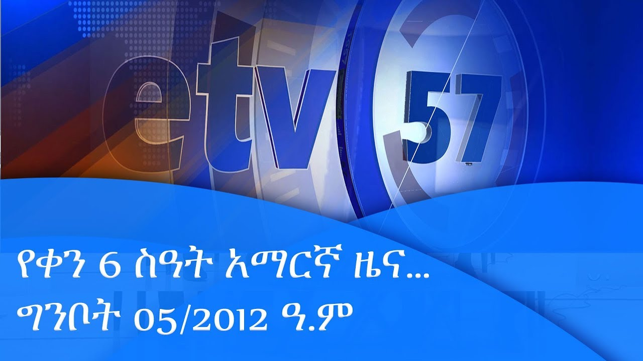 #etv የቀን 6 ስዓት አማርኛ ዜና…ግንቦት 05/2012 ዓ.ም