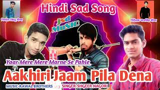 || Yaar Mere Marne SE Phale Aakhiri_Jaam Pila Dena || Hindi Sad Song || Shgeer Nagori || Hindi Sad S