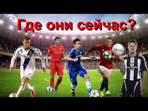 Звезды Английского Футбола