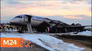 Смотреть видео Следователи назвали версию причины катастрофы в Шереметьеве - Москва 24 онлайн
