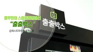 [현장스케치] 풀무원의 스마트 신선간식 자판기 &quo…