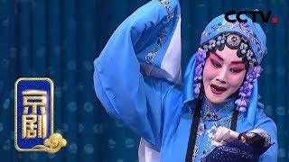 《CCTV空中剧院》 20190904 京剧《清风亭》 1/2| CCTV戏曲