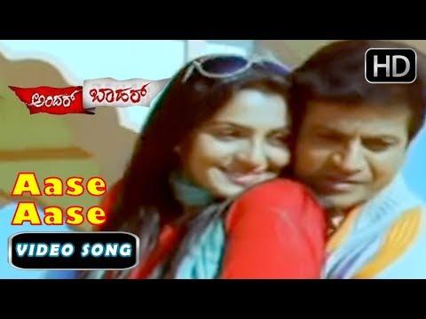 Kannada new songs - Aase Aase    Andar Bahar Kannada Movie