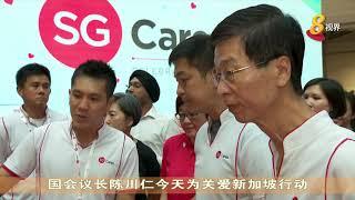 SG Cares手机应用程序推出更新版