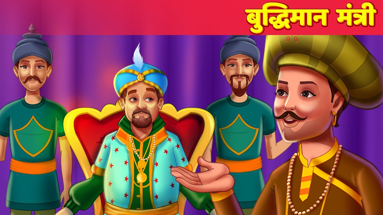 Watch Popular Kids Songs And Animated Hindi Story À¤¬ À¤¦ À¤§ À¤® À¤¨ À¤® À¤¤ À¤° For Kids Check Out Children S Nursery Rhymes Baby Songs Fairy Tales In Hindi Entertainment Times Of India Videos Holi me mach gaya dhamaal is an indian festival song for children's presented by kids tv india hindi nursery rhymes, the. watch popular kids songs and animated hindi story ब द ध म न म त र for kids check out children s nursery rhymes baby songs fairy tales in hindi