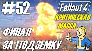 Fallout 4 HD 1080p - Критическая масса Финал за Подземку - прохождение 52