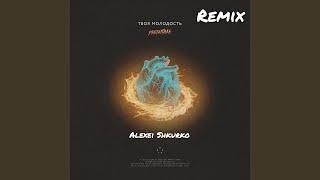 Растопила (Alexei Shkurko Remix)